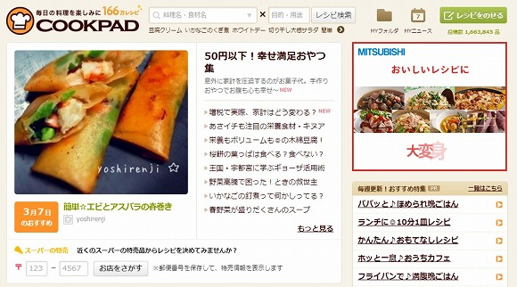 クックパッドに解読困難なレシピが投稿されていると話題 / Twitterユーザーの声「読めないぅ」「ケイクぅで死んだ」