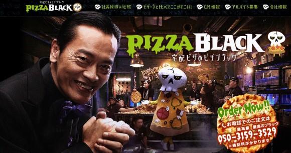 打倒、ピザーラ! 俳優の遠藤憲一さんが社長に扮する宅配ピザ「ピザブラック」のサイトが面白すぎる!