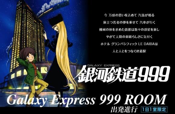 気分はすっかりメーテル!? アニメ『銀河鉄道999』をテーマにした客室がお台場『ホテルグランパシフィック』に登場!