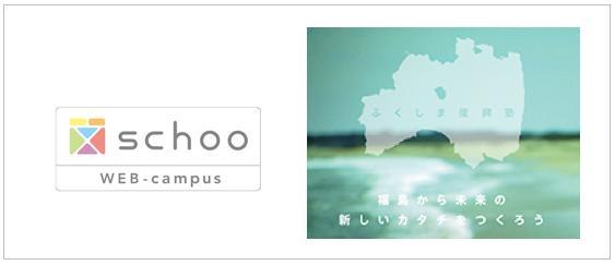 『ふくしま復興塾』が3.11震災3周年祈念の連続放送をスタート/ 福島の「子ども」「コミュニティ」「食」の今、そしてこれからを考える