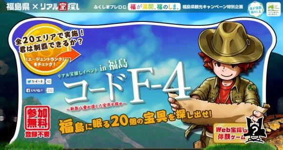 開催期間5カ月&開催エリア20カ所! 福島県で過去最大規模のリアル宝探しイベントを実施中!!