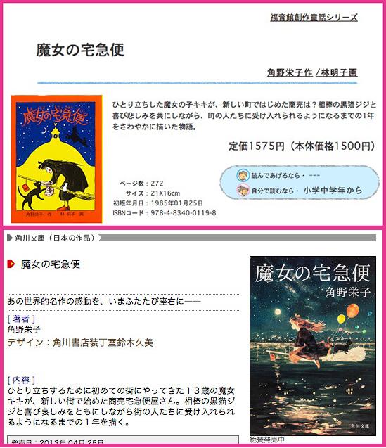 えっ、いつの間に…!? 名作「魔女の宅急便」に角川文庫版が出てて昔とぜんぜん違う表紙イラストになってる件!