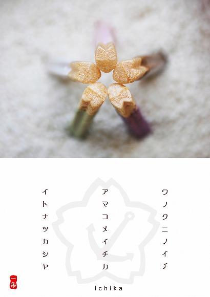 【かわいい】もなかの常識を超えた新スタイルのもなか「一菓」がオシャレ / 桜の花びらをかたどったスティックタイプだよ♪