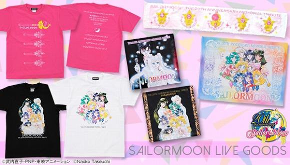 【魔女っ子女子】武内直子先生の原画イラストを使った「美少女戦士セーラームーン」のレアTシャツが予約受付中ですよっ!