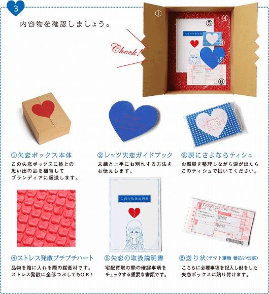 あなたの失恋が世界を救う!? 元カレとの思い出の品を詰めて送るだけで国際協力ができちゃう「失恋BOX」が画期的です!