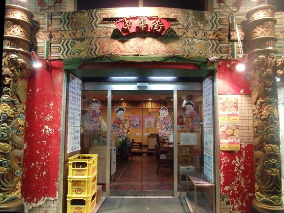 な、な、な、なんだこの店は!? メニュー紹介がブっ飛びすぎている中華料理屋を発見/ 実際に行ってみたら色んな意味ですごかった件