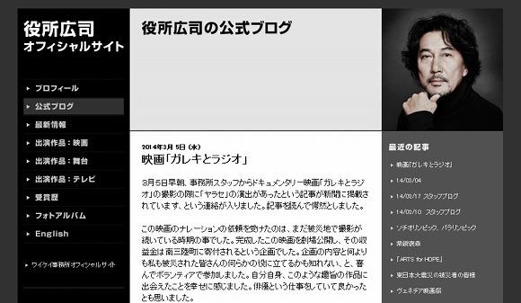 役所広司がブログで「ガレキとラジオ」のヤラセ問題に激怒 / Twitter上では「役所さんブログやってたんだ」と驚きの声も