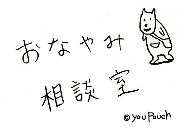 【Pouch保健室】本日のお悩み「メイクをすると佐藤江梨子、スッピンだとデーブ大久保に似ていると言われます。どっちが本当の私でしょうか?」