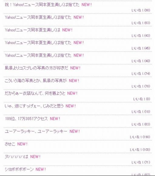【女神】岡本夏生さんが怒涛の勢いでブログを更新している件 / 4月8日だけで78回も更新してるとかまじで勢いがパネエっす!!!