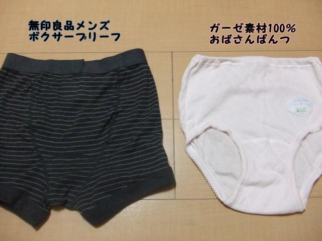 【大検証】無印良品のメンズボクサーブリーフ vs ガーゼ100%素材のおばさんぱんつ / アラサ―女子が履き比べてみた!これはパンツレボリューションだッ☆
