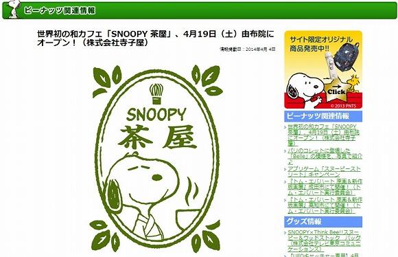 世界初の「SNOOPYの和カフェ」がもうすぐオープンするよぉ~!!! 抹茶を使ったカフェメニューとか和テイストの雑貨とか♪