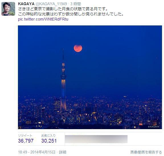 東京の夜空に浮かんだ「月食」がツイッターで話題に!! 真っ赤に染まる月とスカイツリーが幻想的で美しい