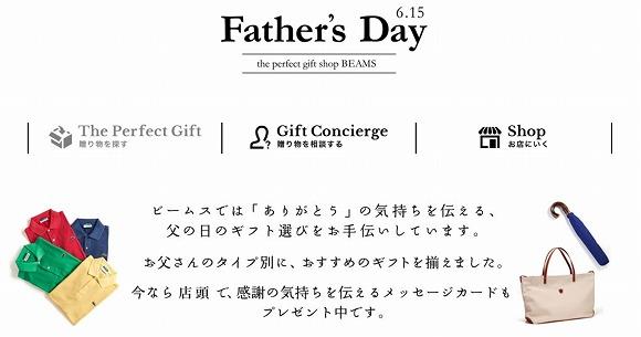 【父の日】今年はお父さんに何あげる? お父さんのタイプ別にギフトを提案してくれる「BEAMS」のサービスがめちゃ使えるのです♪