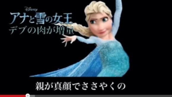 『アナと雪の女王』主題歌「レット・イット・ゴー」の替え歌に全ダイエッターが泣いた! 歌唱力高すぎ&秀逸な歌詞に涙が出るほど爆笑