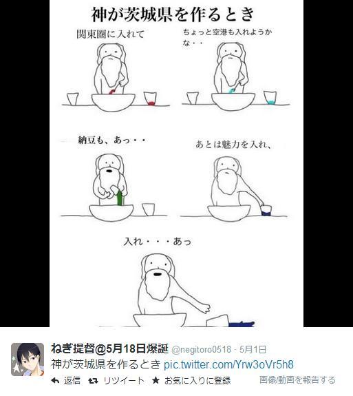 ツイッターで大流行中! オモシロ画像「神が○○を作るとき」シリーズがいちいちツボる!!
