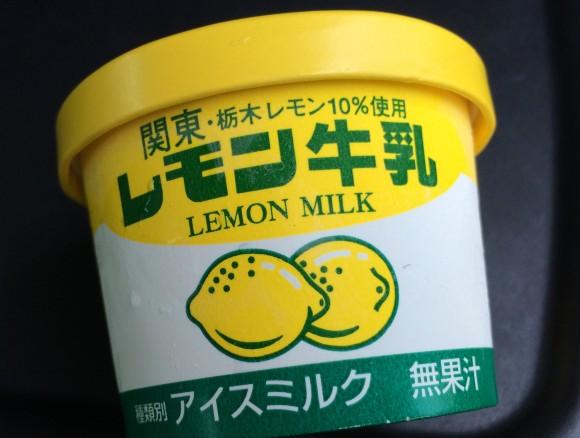 栃木の名物「レモン牛乳」のアイスクリームを発見ーッ!! でも「栃木レモン10%使用 無果汁」って果汁アリかナシか一体どっちなのよ!?