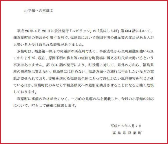 【福島の人はどう思っているか】「福島原発に行ったら鼻血」描写の漫画「美味しんぼ」に対して、福島・双葉町が正式に抗議/ 一方著者はブログで反論「私は真実しか書けない」