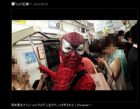 【女神】岡本夏生がスパイダーマンのコスプレで日比谷線に乗車していたことが判明「なんてアメイジングな人生なんだ」