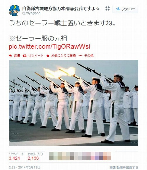 自衛隊宮城地本の「セーラー戦士」が本気すぎると話題 / Twitterユーザーの声「リアルセーラー戦士!」「海に変わってお仕置きされそう」