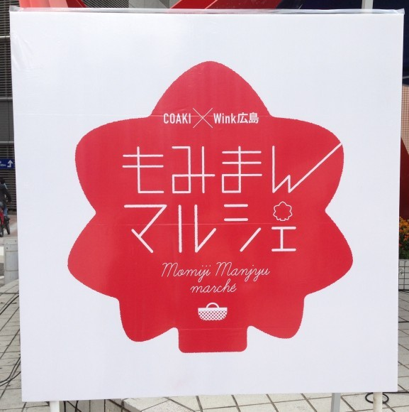 【美味しい広島】もみじ饅頭の祭典「もみまんマルシェ」に行ってきたよ! 大切なことに気づかされて、涙が出たよ…