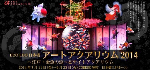 5千匹の金魚が今年も日本橋を舞う! 新・夏の風物詩「アートアクアリウム ~江戸・金魚の涼~ &ナイトアクアリウム」開催が決定