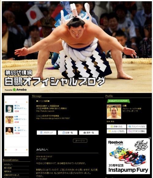 【夫婦のありかたとは】大相撲五月場所の優勝会見を行わなかった白鵬が理由をブログで説明 / その内容に「横綱の品格を見た」など感動や激励の声が続々!