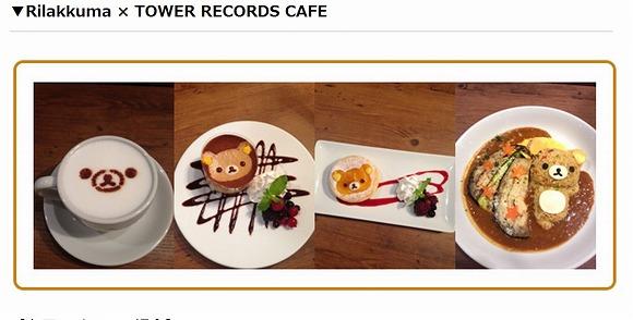 【期間限定】タワーレコード×リラックマのコラボカフェが登場 / ゴロンと寝転んだ姿が悶絶キュートな「リラックマカレー」が食べたい!!!