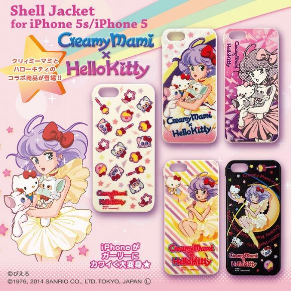 【魔女っ子女子】ふぎゃあああ♪ 「魔法の天使クリィミーマミ」とハローキティさんがコラボしたiPhoneケースがかわええええ!!!