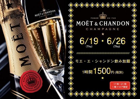 【朗報】2日間限定! 世界中で愛されているシャンパン「モエ・エ・シャンドン」が1500円で60分飲み放題だよぉ~!!!