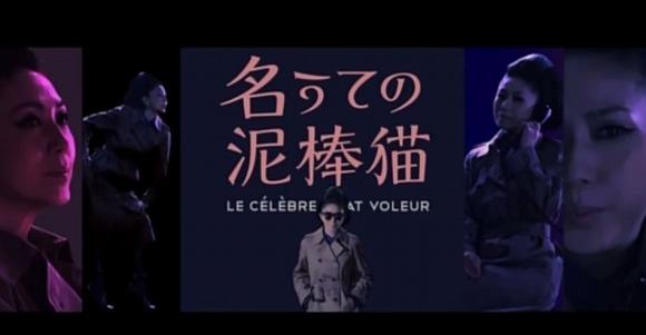 椎名林檎がプロデュースした石川さゆり「名うての泥棒猫」のミュージックビデオがかっけええええ! 泥棒猫すぎてビビッた!!!