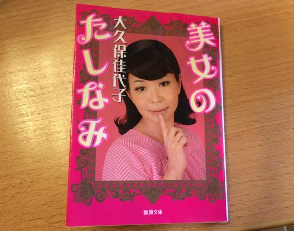 迷える30代女子へ! 芸人・大久保佳代子著『美女のたしなみ』に学ぶアラフォー女性の心構えとは