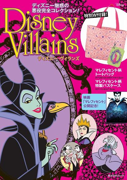 付録もステキ♪ ディズニー界の悪役「ヴィランズ」を特集したムック本が発売中 / 妖しくてクールな「ヴィランズ」たちの魅力が満載なの!