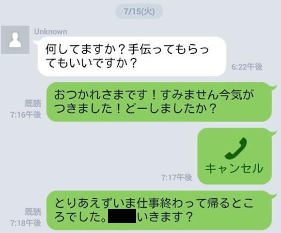 【被害体験レポ】いま流行りの「LINE乗っ取り詐欺」に騙されてマジで5万円を払っちゃった! 悔しいからその全貌を大公開!!
