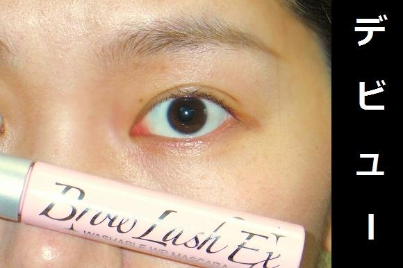 【検証】神!?マスカラ登場か!! 新発売の『Brow Lash Ex』は本当に「24時間カール持続」「ウォータープルーフなのにお湯でOFF」できるのか !? 記者が実際に試してみた☆