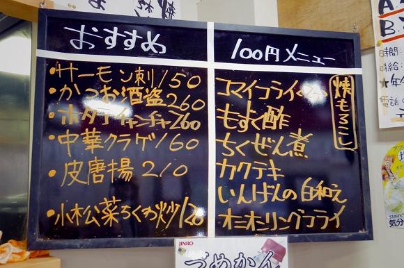 【食レポ】お酒は160円~、おつまみは100円~/「1000円で酔える」と噂の激安立ち飲み居酒屋チェーン「づめかん」に突撃してきた