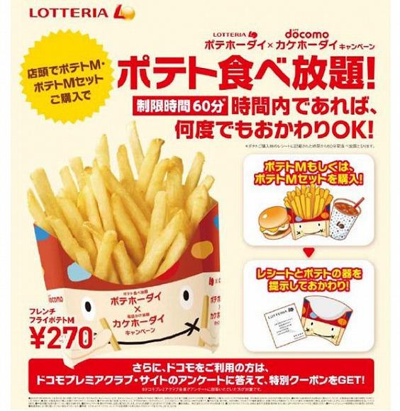 【期間限定】「ロッテリア」でポテトの食べ放題が始まるよぉ~!!! おいしいフレンチフライポテトが60分間おかわり自由だよぉ~!!!
