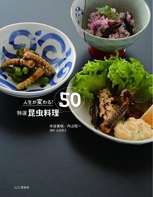 こ、これが食の新世界か! 和洋中からおつまみ&デザートまで昆虫づくしの本格的な「昆虫料理レシピ本」が発売されたでござる