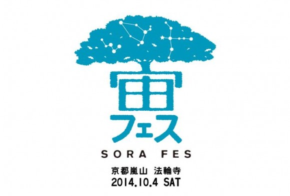 【京都・嵐山】 様々な星空の楽しみ方が一同に会する「宙(そら)フェス」がちょびっと気になる