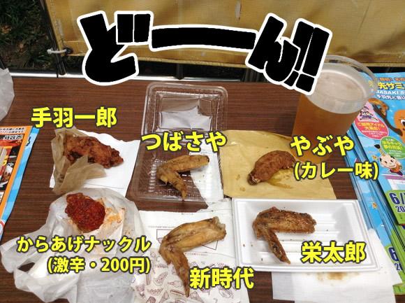 手羽先やさんが集結・手羽先の祭典「手羽先サミット」第1回が名古屋で開催されたのだ!! はたして気になる1位は!?