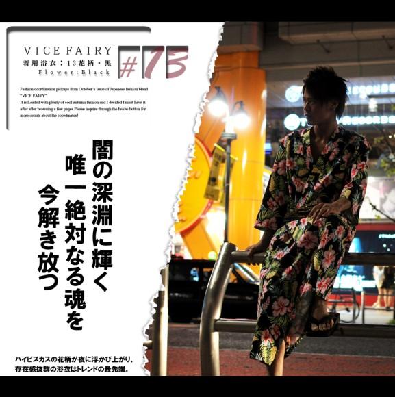 渋谷お兄系ブランド「ヴァイスフェアリー」の新作浴衣のキャッチコピーがウザアツすぎるとネットで話題に! /「時代が俺にジェラっている」「漆黒の炎を身に纏い」etc.
