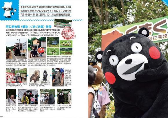 あなたのまちも訪れた!? 熊本県営業部長「くまモン」が47都道府県訪問写真集を発売するよ~!!