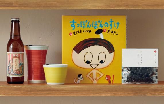 【佐賀のこだわり】贈る相手に合わせて選べる! 「佐賀県の名産品」と「こだわりの本」を組み合わせたギフトセットがステキ!