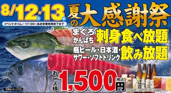 【お得速報】たった1500円で刺身食べ放題と飲み放題できる神企画が開催されてるよ! ※関東圏は本日13日まで!!