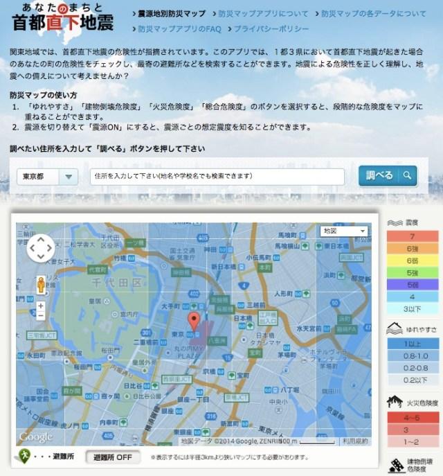 【危険度チェック】住所を入れるだけ! 首都直下地震が起きた場合のアナタの街の危険度をチェック