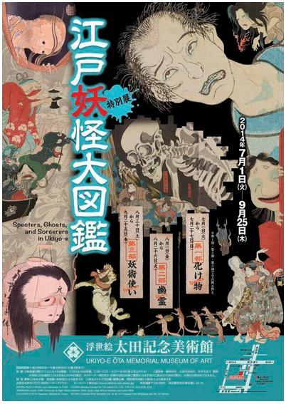 四谷怪談や百物語の幽霊画も…表参道・太田記念美術館の「江戸妖怪大図鑑」が面白そう!