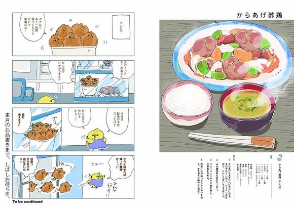 ひよこが鶏肉や卵料理のレシピを教えるマンガ「ひよこ食堂」! シュールさを感じさせないカワイさでおなかがすいちゃう♪