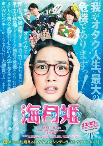 能年玲奈さんがオタク女子に!  人気漫画を実写化した映画「海月姫」の特報映像&ポスタービジュアルが公開される