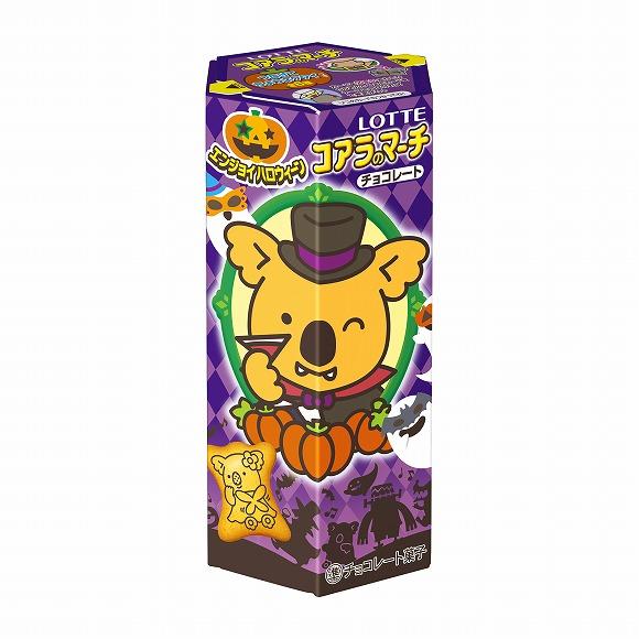 ロッテのお菓子がハロウィーン仕様に変身するよぉ~ / スペシャルパッケージの「コアラのマーチ」や「トッポ」は楽しげな雰囲気です♪