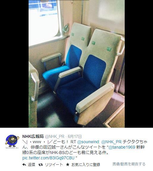 田辺誠一さんがTwitterで「新幹線の座席がNHKのどーも君に見える」と発言/NHK広報局「どーも!」と返答