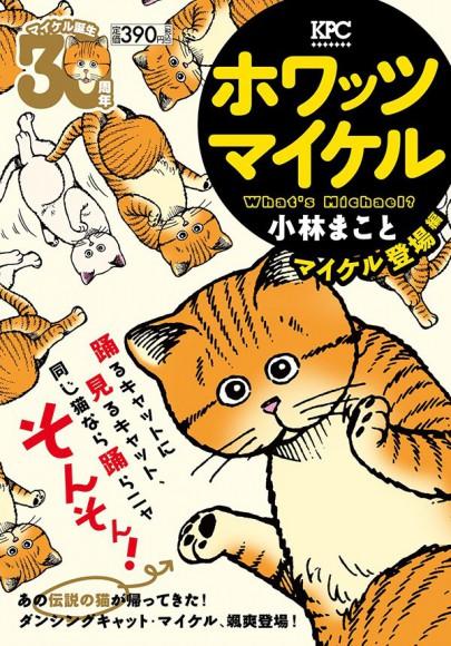 【祝☆30周年】シュールな世界観がクセになる……! 懐かしの猫漫画「ホワッツマイケル」が復刻連載されてるよぉ~!!